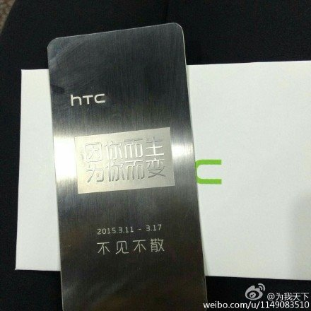 Invitation HTC