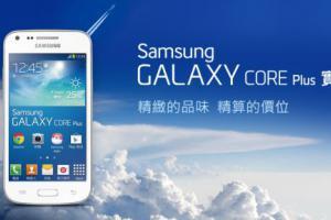 Samsung Galaxy Core Plus : mais qu'a-t-il de plus ?