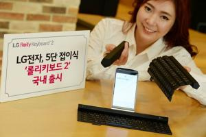 LG Rolly Keyboard 2 : le clavier enroulable de retour, mais en plus complet